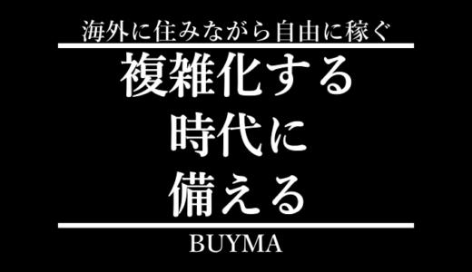 BUYMA(バイマ)って難しいの?初心者には難易度高め?