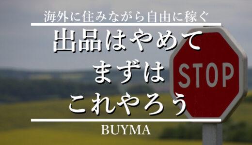 BUYMA(バイマ)で稼ぐ前にまずやること【副業収入UPの秘訣】