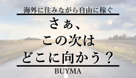 【BUYMA成功の先にあるもの】物販・転売だけじゃ終わらない。