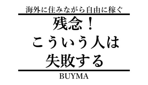 BUYMA(バイマ)の副業で失敗する人の特徴【初心者必見の共通点】