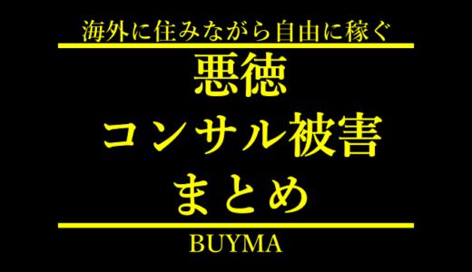 BUYMA(バイマ)の悪徳コンサル被害まとめ|稼げず後悔しないため