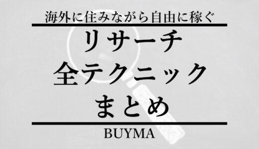 バイマのリサーチテクニックまとめ【BUYMAで稼ぐコツ】