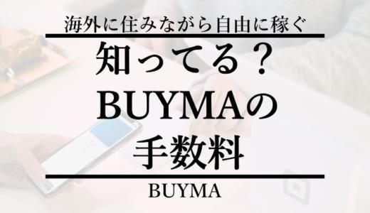 バイマの決済手数料はいくらか?BUYMA利用料について