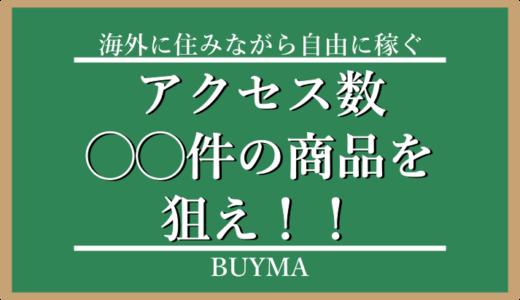 バイマのアクセス数・ほしいもの登録はいくつあれば良いのか?BUYMAリサーチ